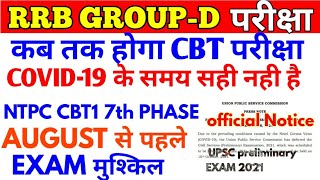 Group d exam कब तक UPSC Exam 2021 Re-Schedule RRB NTPC cbt1 7th phase Exam