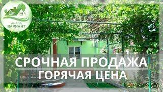 Срочная продажа! Низкая цена! Купить дом в Анапе у моря недорого с баней и бассейном. Хутор Красный