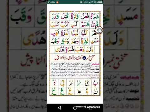 aj ka sabak takhti number 6 pora hagaya he online quran padhna sikhenvteacher||Hafiz zubair Ahmad RB