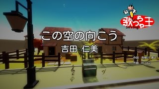 Download Video 【カラオケ】この空の向こう/吉田 仁美 MP3 3GP MP4