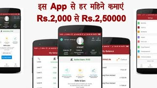 how to join onead app.onead join step to step Earn Money .3.5Rs/- FREE . onead Refer Code : 406kn