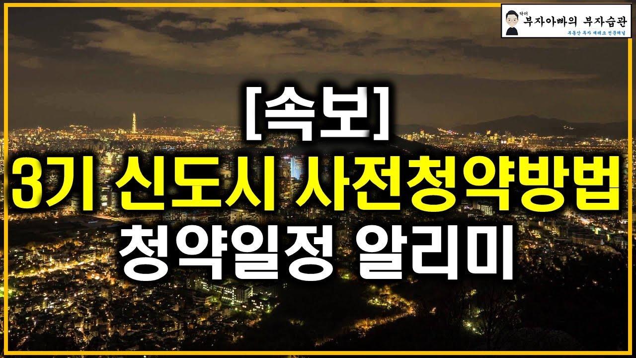 [속보]3기 신도시 사전청약방법 청약일정 알리미