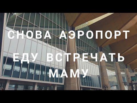 Снова АЭРОПОРТ | Парковка в аэропорту ПУЛКОВО | Еду встречать маму.