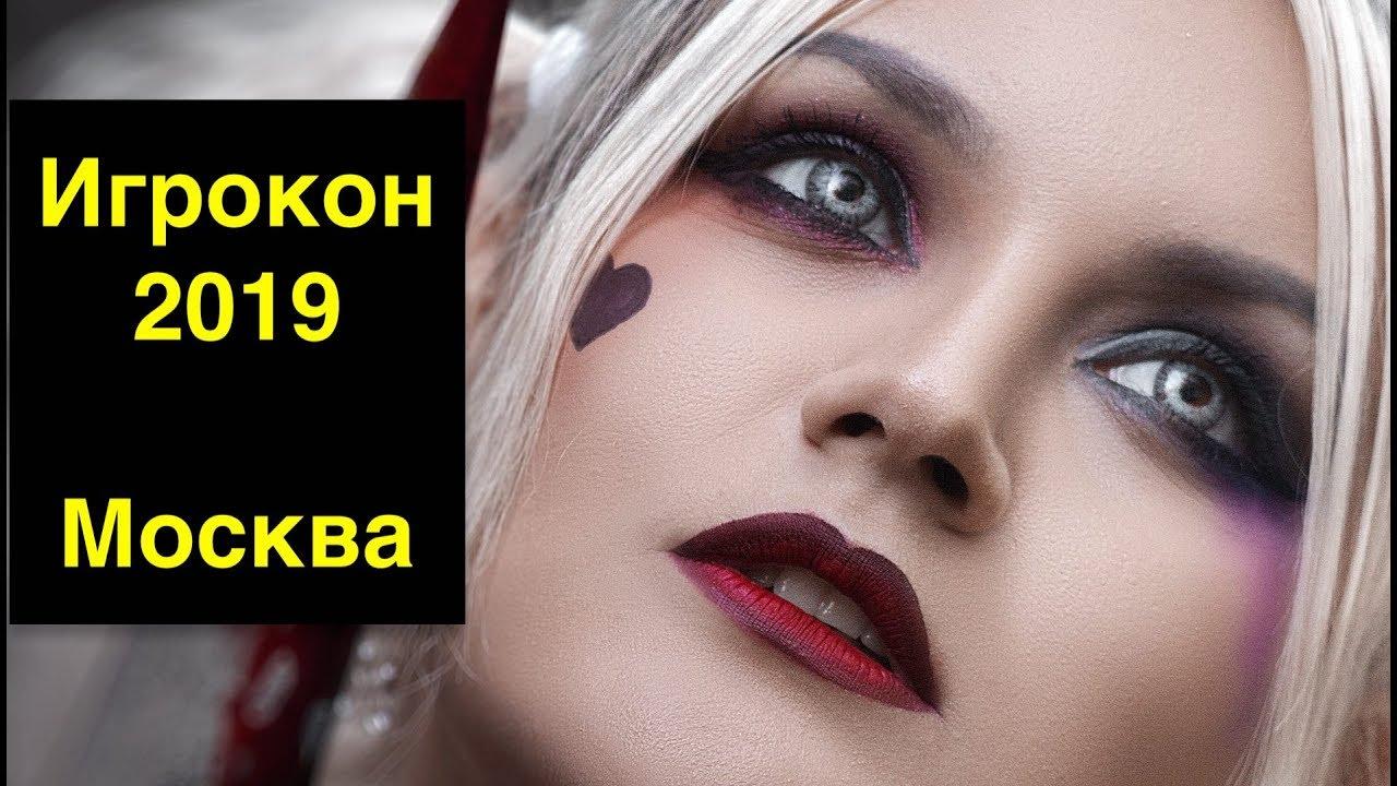 Игрокон 2019 - Фестиваль настольных игр в Москве