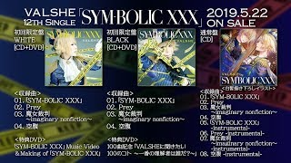 12th Single『「SYM-BOLIC XXX」』クロスフェード【OFFICIAL】