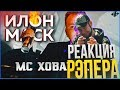 МС ХОВАНСКИЙ - ИЛОН МАСК (RYTP / ПУП)