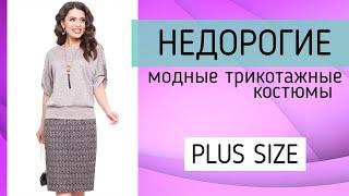 Стильные и недорогие трикотажные костюмы для женщин