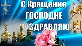 Красивое видео поздравление С КРЕЩЕНИЕМ ГОСПОДНИМ в праздник Крещение Господне