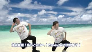 「ぼうさい☆ジャンケンポン!」(練習用反転バージョンは3:21から) 作...
