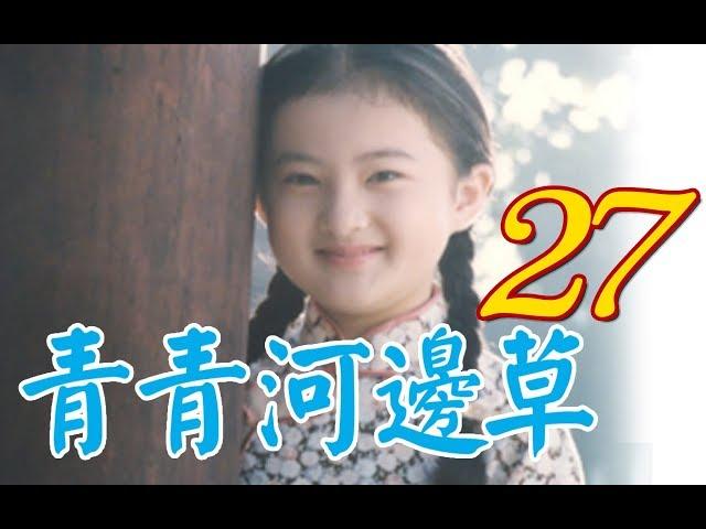 『青青河邊草』 第27集(馬景濤、岳翎、劉雪華、徐乃麟、金銘) #跟我一起 #宅在家