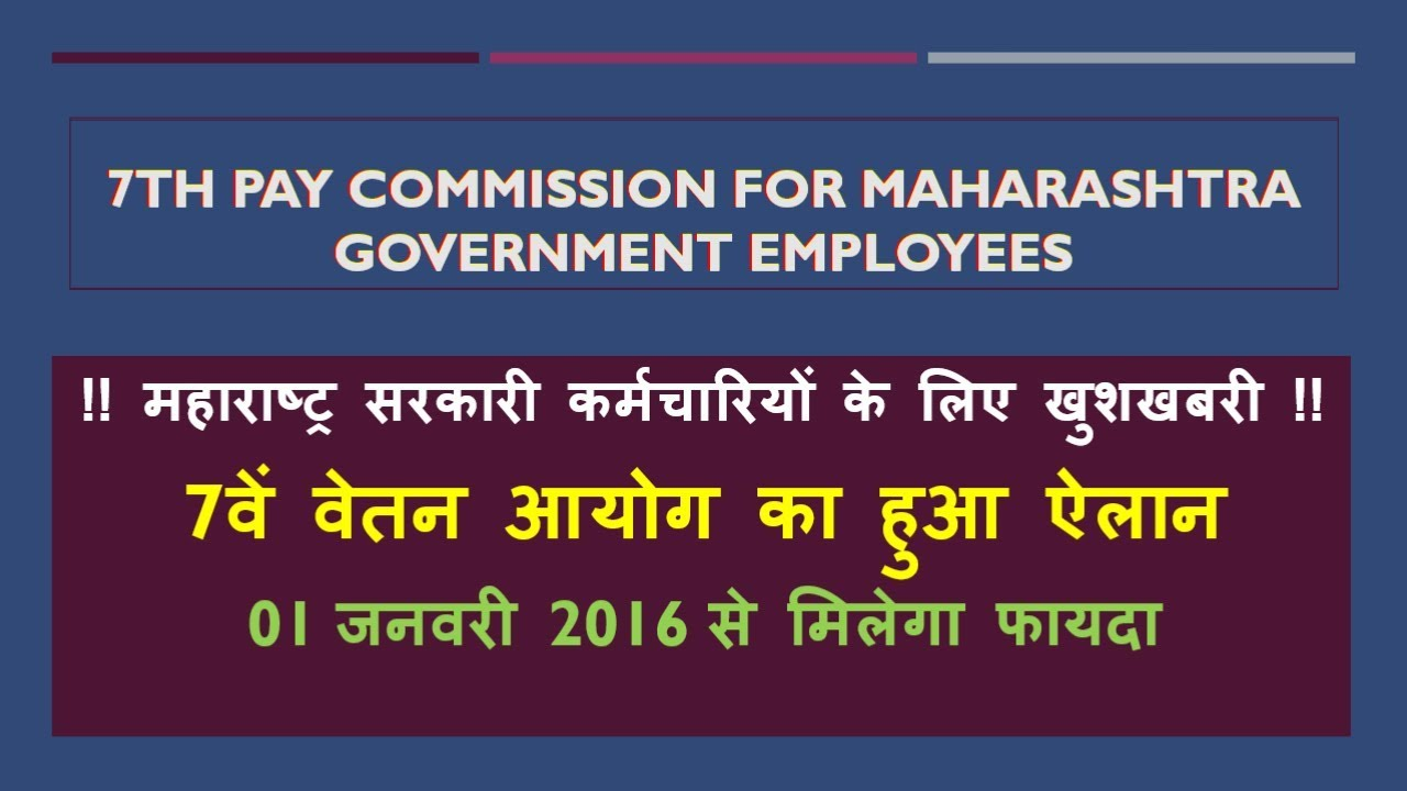 Good news : 7th Pay commission for Maharashtra Government Employees ||  Government Staff