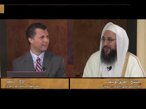 هل القرآن كلام الله؟ مناظرة بين الشيخ طارق والأخ رشيد