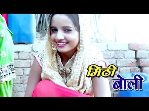 Mithi Boli - Latest Haryanvi Song 2016 - Mandeep Changia, Meenu kalia - मीठी बोली