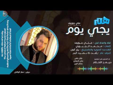 اغنية علي جوزيف هم يجي يوم 2016 كاملة HD + MP3 / Ali Joseph - Ham Yge Yom