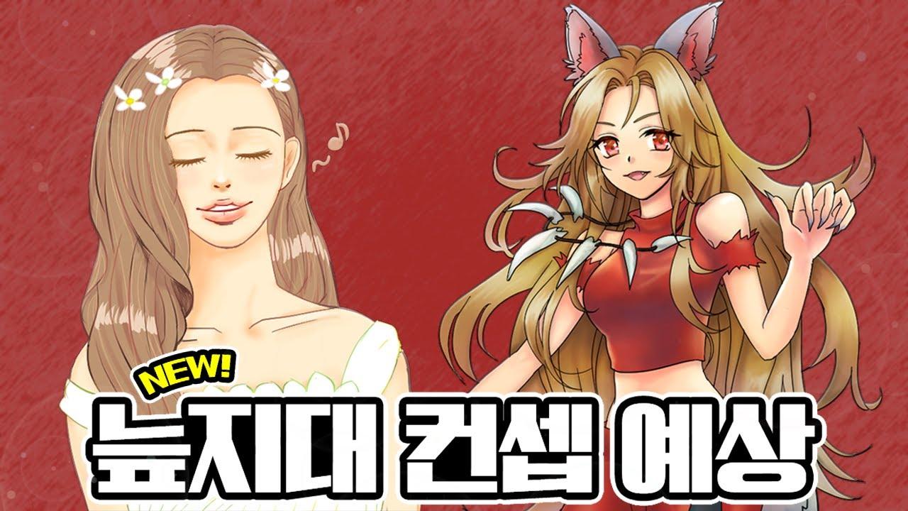 늪지대의 캐릭터가 '곧' 새로워집니다!
