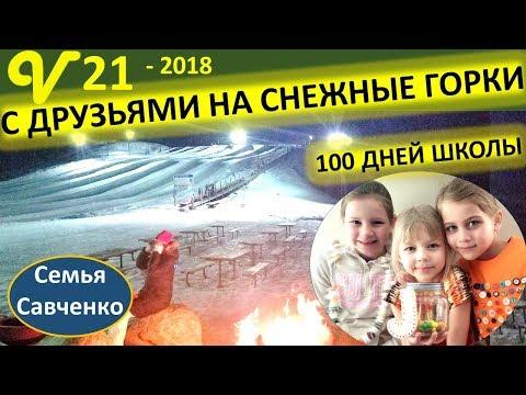 Школа США 100 дней, Поделки, Снежные горки. Многодетная семья Савченко