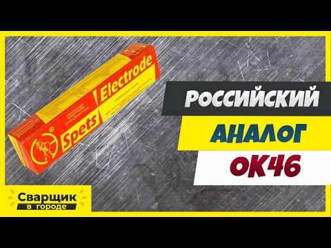 Российский аналог ОК46 / Стоит ли переплачивать?