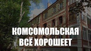 На улице Комсомольской в Калининграде отремонтировали исторический дом