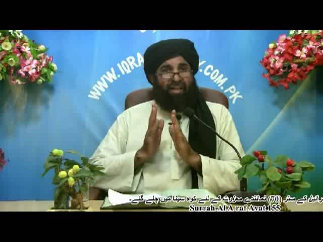 Bani Israil ke 70 Numainday Muazrat ke Liye Koh e Seena Chalay Gai  Surrah Al A raf Ayat 155