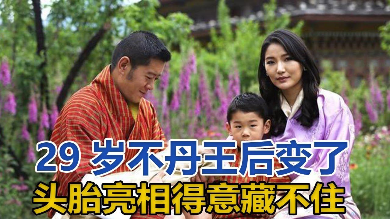 29歲不丹王后變了!頭胎亮相得意藏不住,攜二胎出鏡卻讓人不敢認 宮廷秘史 