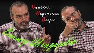 """Download Виктор Шендерович, которого мы не знаем, в программе """"Детский недетский вопрос"""" Mp3 and Videos"""