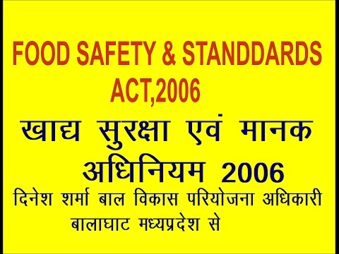 VYAPAM MAHILA PPARYAVEKSHAK (FOOD SAFETY & STANDARDS ACT 2006)