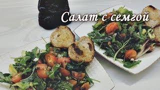 Вкусный салат с семгой.