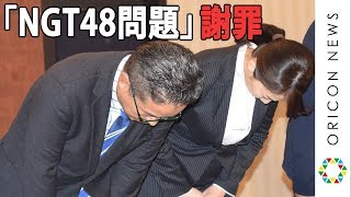 NGT48・山口真帆の暴行被害を受け、AKS責任者が謝罪会見