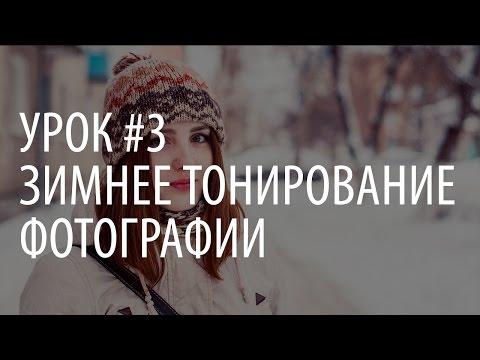 Как обработать фото