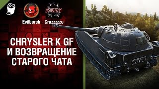 Chrysler K GF и возвращение старого чата - Танконовости №110 - Будь готов! [World of Tanks]