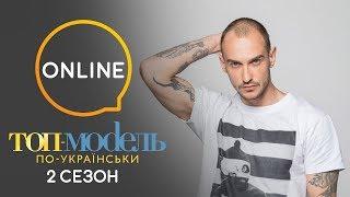 Онлайн-конференция с Егором Степаненко