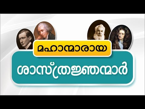 Great Scientist stories Collection in Malayalam   Educational videos for children's in Malayalam