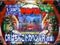 今夜もドル箱 CRぱちんこドカベンVR(京楽) の動画、YouTube動画。
