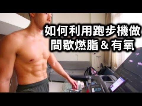 如何利用跑步機減脂?一週減3%體脂率?如何選擇一臺跑步機?|輝葉跑步機 - YouTube