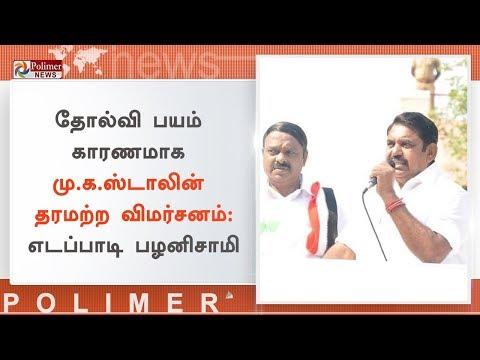 அதிமுக மெகா கூட்டணி அமைத்துள்ளது - எடப்பாடி பழனிசாமி | #EdappadiPalanisamy | #Election2019