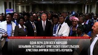 БИНЬЯМИН НЕТАНЬЯХУ ПРИГЛАСИЛ ЕВАНГЕЛЬСКИХ ХРИСТИАН АФРИКИ ПОСЕТИТЬ ИЗРАИЛЬ