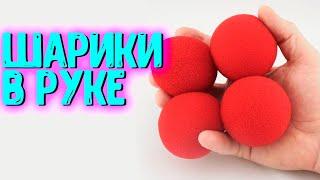 Sponge Ball Vanish Обучение (ОБУЧЕНИЕ ФОКУСАМ)(Подписывайтесь на канал(http://goo.gl/JyK9iz), пишите комментарии и обязательно рассказывайте друзьям! Bestfocus777 - это..., 2015-02-01T14:08:07.000Z)