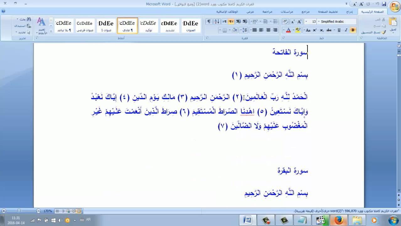 تحميل القرآن الكريم مكتوب للكمبيوتر word