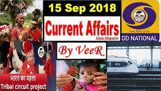 15 September 2018 - Current Affairs - PIB, Indian Express, Yojana - Nano Magazine in Hindi By VeeR