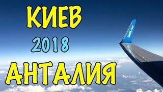 видео Турция из Минска, Киева. Легкий подбор тура.