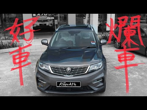 Proton X70 不專業中文評測!好車?爛車?看了自有分曉⚠️