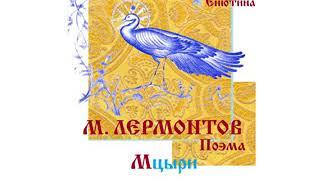 М. ЛЕРМОНТОВ, Поэма: Мцыри. Читает Вера Енютина