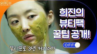 희진의 뷰티팩 꿀팁 대공개! 홍삼 녹차 그 비율은? #…