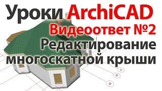 Уроки ArchiCAD (архикад) Видеоответ02 редактирование многоскатной крыши