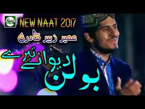 BOLAN DEWANE TERE - MUHAMMAD UMAIR ZUBAIR QADRI - OFFICIAL HD VIDEO - HI-TECH ISLAMIC