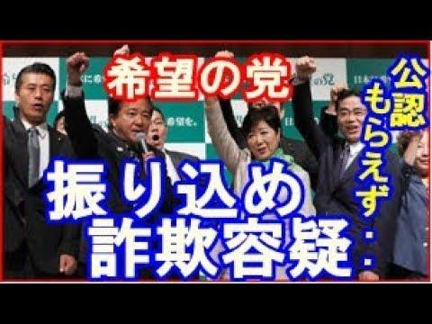 【希望の党】候補者A「申請してないのに勝手に公認し400万円要求。振り込め詐欺みたい」候補者Bの関係者「供託金を振り込んだのに、先生が公認候補になっていない」