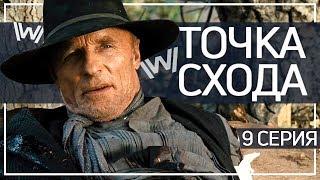 Мир Дикого Запада: обзор 9 серии 2 сезона \ ТОЧКА СХОДА