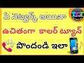 How to Activate free Caller Tune On Any android phone|Free of Cost||in telugu||THUNDER CLOUD FACTORY
