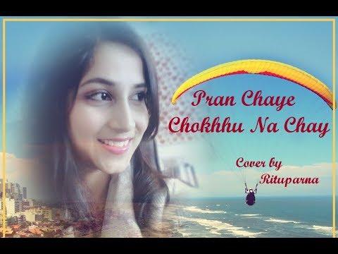 Pran Chaye Chokhhu Na Chay   Cover by Rituparna (Rabindra sangeet) with lyrics