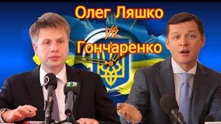 СКАНДАЛ В ЭФИРЕ. Ляшко VS Гончаренко не поделили бабло. Компромат Онищенко.